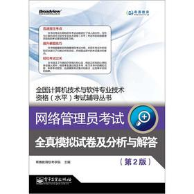 Network administrator exam papers and analysis and answers (2) full simulation(Chinese Edition): ...