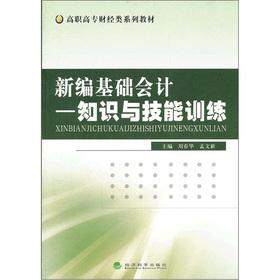 Vocational Finance and Economics textbook series. New Approaches to Accounting: Knowledge and ...