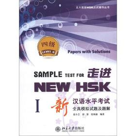 About NEW HSK: New HSK Test all true simulation test questions and problem solutions (4)(Chinese ...