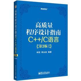High-quality programming guide: C + + C: LIN RUI HAN