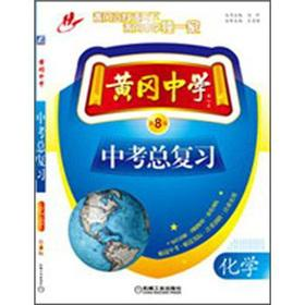 Huanggang Middle School in the examination the total review: chemical (8th edition)(Chinese Edition...