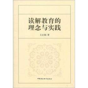 Reading the concept and practice of education(Chinese Edition): BEN SHE.YI MING