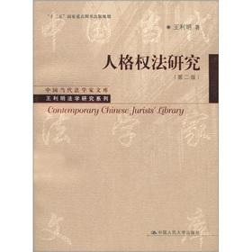 The personality right research (2)(Chinese Edition): BEN SHE.YI MING