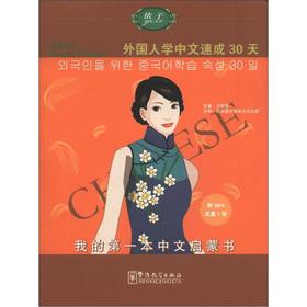 Sense of the phrase Chinese: foreigners learn Chinese crash 30 days (Korean version) (with a CD-ROM...