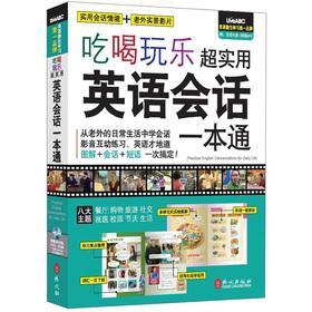 Eat. drink Practical English Conversation a pass: XI BO LUN