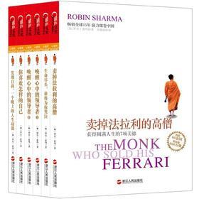 Leadership guru Robin Sharma six steps (Set: JIA LUO BIN
