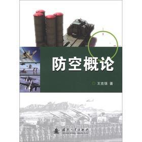 Air defense Introduction(Chinese Edition): WANG KE QIANG