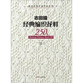 Shida Hitomi 250 cases of classic knitting: RI ZHI TIAN
