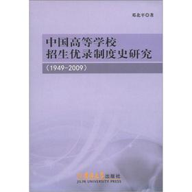 Chinese universities and colleges admissions excellent recorded institutional history (1949-2009)(...