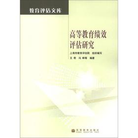 Performance Evaluation of Higher Education(Chinese Edition): BEN SHE.YI MING