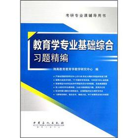 Pedagogy based comprehensive exercises for fine(Chinese Edition): BEN SHE.YI MING