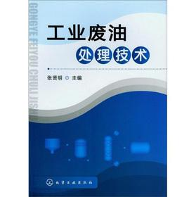 Industrial waste oil processing technology(Chinese Edition): ZHANG XIAN MING