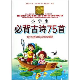 The pupils Bibei poetry 75(Chinese Edition): LUO SHENG QIN