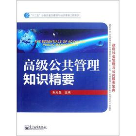 Senior public Essentials of management knowledge(Chinese Edition): BEN SHE.YI MING