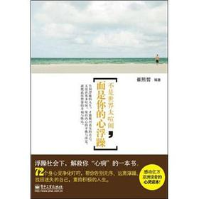 Not the world is too noisy. but your heart is impetuous (two-color)(Chinese Edition): BEN SHE.YI ...
