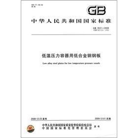 The national standard of the People's Republic: ZHONG HUA REN