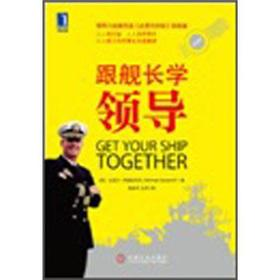With the captain of the school leadership (Collector's Edition)(Chinese Edition): MEI D. MAI ...