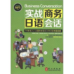 Actual business Japanese conversation (with MP3 CD 1)(Chinese Edition): RI LAI CHUAN YOU MEI RI ZHI...