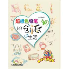 The super color pencil creative life(Chinese Edition): MU CHUN HANG