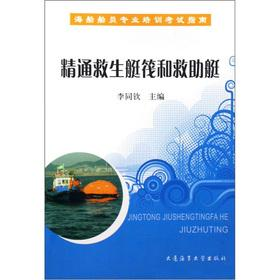 Professional training of seamen Exam Guide: proficient: LI TONG QIN