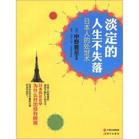 Calm life is not lost: Japan along with surgery(Chinese Edition): BEN SHE.YI MING