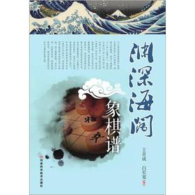 The abyss deep sea wide as chess(Chinese: WANG SHOU CHENG