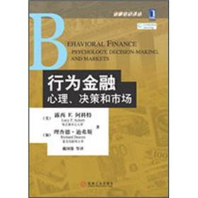 Behavioral Finance: psychological. decision-making and market(Chinese Edition): MEI LU XI
