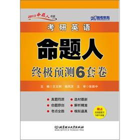 The PubMed English proposition ultimate prediction of six sets of volumes(Chinese Edition): BEN ...