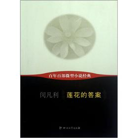 Hundred years one hundred micro-fiction classic: Lotus the answer(Chinese Edition): MIN FAN LI