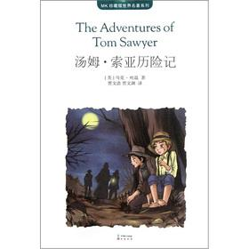 MK Collector's Edition World Masterpieces Series: The Adventures of Tom Sawyer(Chinese Edition...