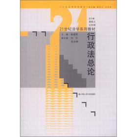 21st Century Law textbook series: Administrative Law General(Chinese Edition): YANG JIAN SHUN CENG ...
