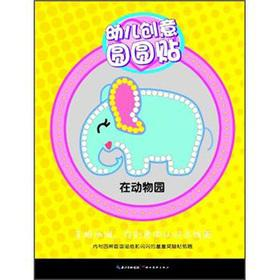 Young children creative round stickers: at the: XIN XI YUE