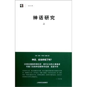 The myths Research (Vol.1)(Chinese Edition): HAN SI BU