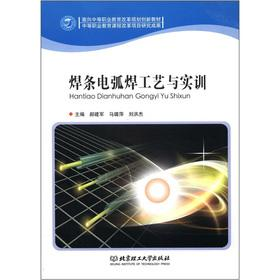 For the secondary vocational education reform planning innovative teaching materials: Electrode arc...
