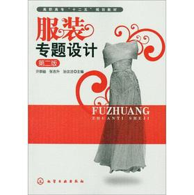 Clothing thematic design (2nd edition)(Chinese Edition): XU CHONG XIU
