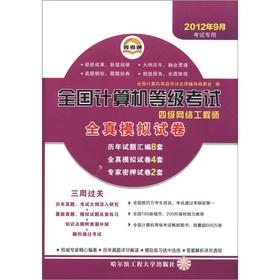 Papers and other examination pass NCRE whole truth simulation: four network engineers(Chinese ...