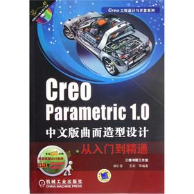 Creo parametric 1.0 Surface Modeling from entry to the master (Chinese Edition) (with CD 1)(Chinese...