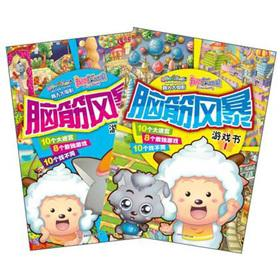 Pleasant Goat and Big Big Wolf live-action movie I love Wolf brains storm game book (Set of 2)(...
