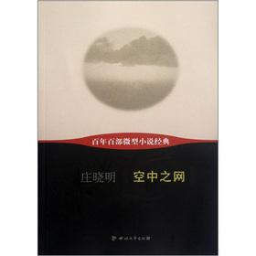 Hundred years one hundred micro-fiction classic: Air Net(Chinese Edition): ZHUANG XIAO MING
