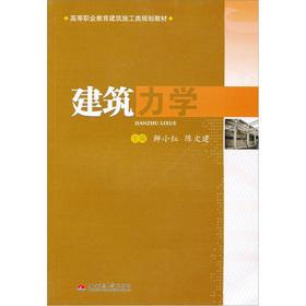 Construction class of higher vocational education planning materials: building mechanics(Chinese ...