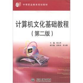 Secondary vocational education planning materials of the: JIAO YU JUN