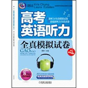 The college entrance Listening full true simulation papers (9th Edition)(Chinese Edition): CAI YE