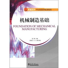 Signature Series the 21 centuries high quality planning textbooks: mechanical manufacturing base(...