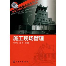 Building construction technology and management books: Construction: LIU GUANG CHEN