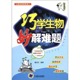 A bean the apprentice series clever student matter: Miao solve problems(Chinese Edition): XIA QI ...
