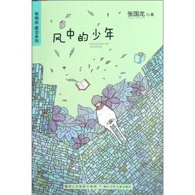 Indus Street Warm astringent Series: Wind in the juvenile(Chinese Edition): ZHANG GUO LONG