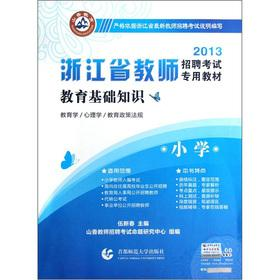 2013 Zhejiang teacher recruitment exam textbooks: education basics (Primary)(Chinese Edition): WU ...
