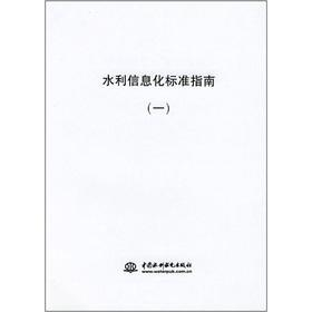 Water Resources Information Technology Standards Guide 1(Chinese: SHUI LI BU