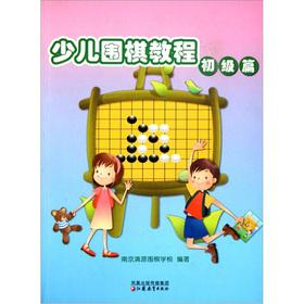 Children Go Tutorial: primary articles(Chinese Edition): BEN SHE.YI MING