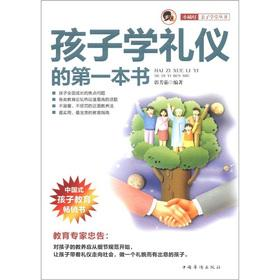 Clementine lights Parenting School Series: children learn etiquette book(Chinese Edition): GUO FANG...